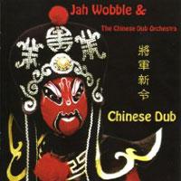 jah-wobble-chinese-dub