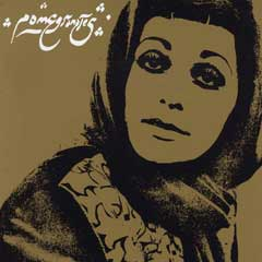 Pomegranates –  Persian pop, funk, folk and psych of the 60s and 70s