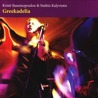 kristi-stassinopoulou-stathis-kalyviotis-greekadelia