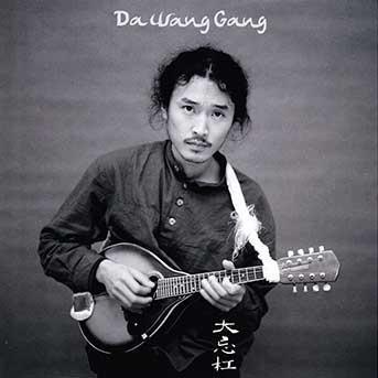 Dawanggang – Wild Tune Stray Rhythm