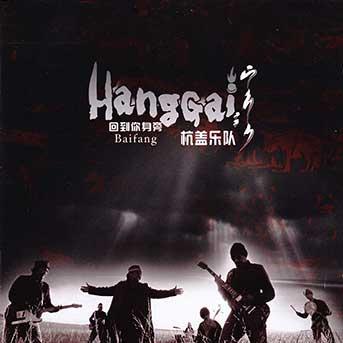 Hanggai – Baifang