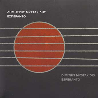 dimitris mystakidis esperanto