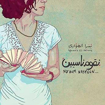 Youssra El Hawary No'oum Nasyeen